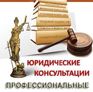 Адвокатская консультация